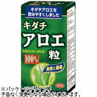 山本漢方 キダチアロエ粒100% 250mg×280粒