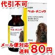 ペットチニック 30ml 【ゆうメール送料80円】