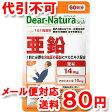 ディアナチュラ スタイル 亜鉛 (60日分) 60粒 【ゆうメール送料80円】