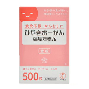 【第2類医薬品】 大幸 ひやきおーがん 金粒 500粒