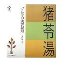【第2類医薬品】ツムラ漢方猪苓湯エキス顆粒A 64包