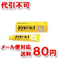ボラギノールA軟膏20g(チューブ入)