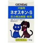 【動物用医薬品】 アイペット ネオスキン-S 50g 現代製薬