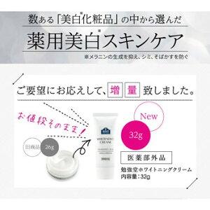 勉強堂ホワイトニングクリーム32gメール便送料無料医薬部外品
