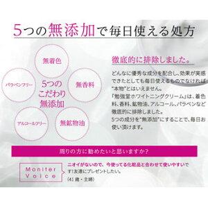 勉強堂ホワイトニングクリーム32g医薬部外品2個購入でもう1個プレゼントゆうメール送料無料