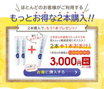 勉強堂ハトムギ配合美容ジェルEX15g2個購入でもう1個プレゼントゆうメール送料無料