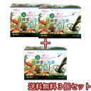 酵素×水素 青汁 63袋×3箱セット 送料無料 あす楽対応