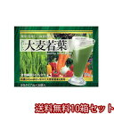 おいしい大麦若葉(3g×30袋入)×10箱(青汁) あす楽対応