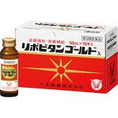 【第3類医薬品】 大正製薬 リポビタンゴールドX 50ml×10本+サンプル3本付き