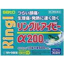 【第(2)類医薬品】 リングルアイビーα200 36カプセル ※セルフメディケーション税制対象商品