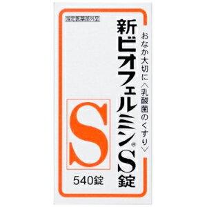 新ビオフェルミンS錠 540錠 医薬部外品 □ 【あす楽対応】