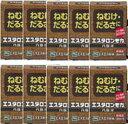 【第3類医薬品】 エスタロンモカ内服液 (30ml×2本)×10箱セット