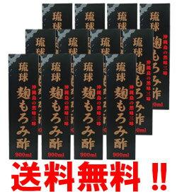 琉球 麹もろみ酢 900ml×12本 【あす楽対応】