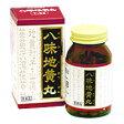 【第2類医薬品】 クラシエ漢方 八味地黄丸料エキス錠(はちみじおうがんりょう) 540錠 あす楽対応