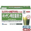 キトサン明日葉青汁 30袋×3個セット □ あす楽対応