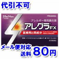 【第1類医薬品】 アレグラFX 28錠 【ゆうメール送料80円】