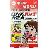 【第3類医薬品】 大正製薬 口内炎パッチ大正A 10パッチ入