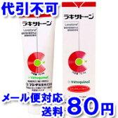 猫用 ラキサトーン 70.9g 【医薬部外品】 【ゆうメール送料80円】