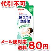 【ピジョン】ピジョン 鼻づまり改善薬 50g【ゆうメール送料80円】