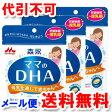 森永 ママのDHA 90粒×3個セット ゆうメール送料無料 □