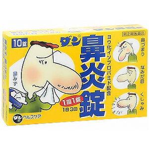 【第(2)類医薬品】 ダン鼻炎錠 10錠