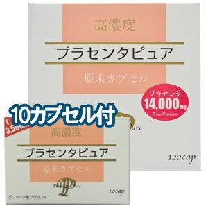 高濃度プラセンタピュア120カプセル+10カプセル【smtb-TD】【tohoku】【送料無料】□