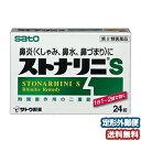 ストナリニS 24錠/急性またはアレルギー性鼻炎によるくしゃみ、鼻水、鼻づまりなどに【ゆうメ...