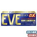 【第(2)類医薬品】 イブクイック頭痛薬DX 40錠 イブク