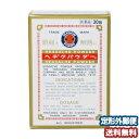 【第(2)類医薬品】 ヘデクパウダー 30包 メール便送料無料