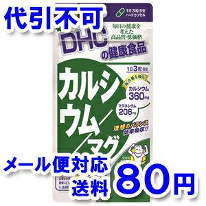 DHC 60日分 カルシウム/マグ(ハードカプセル) 180粒 【ゆうメール送料80円】
