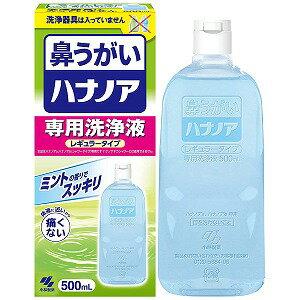 ハナノア 専用洗浄液 500mL □