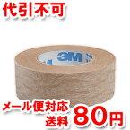 3M マイクロポア スキントーンサージカルテープ不織布(ベージュ)12.5 mm×9.1m 1533-0 【ゆうメール送料80円】