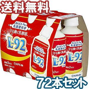 カルピス 守る働く乳酸菌 L-92乳酸菌配合 200ml×72本 あす楽対応 □