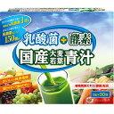 ユーワ 乳酸菌+酵素 国産大麦若葉青汁(3g×30包) 90g