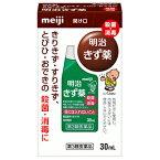 【第3類医薬品】 明治きず薬 30ml