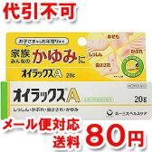 【第2類医薬品】 オイラックスA 20g 【ゆうメール送料80円】