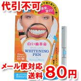 ボディマジック ホワイトニングペン 1本 【ゆうメール送料80円】