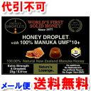 ハニージャパン ハニードロップマヌカハニー UMF10+ 23g 【ゆうメール送料無料】