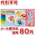 サランラップに書けるペン 6色セット【ゆうメール送料80円】