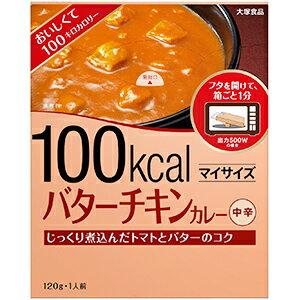 大塚 マイサイズ バターチキンカレー 120gの商品画像