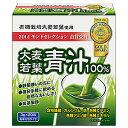 ユーワ 大麦若葉青汁100% 3g×20包