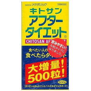 キトサンアフターダイエットボトルタイプ500粒