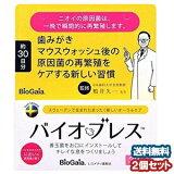 バイオブレス 30錠×2個セット 口臭・バクテリアセラピー