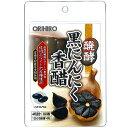 オリヒロ 発酵黒にんにく香醋(180粒)