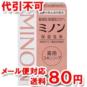 ミノン Dスキンソープ 80g【医薬部外品】【ゆうメール送料80円】