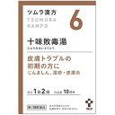 【第2類医薬品】 ツムラ漢方 十味敗毒湯エキス顆粒 20包(10日分)