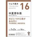 【第2類医薬品】 ツムラ漢方 半夏厚朴湯(はんげこうぼくとう) 20包(10日分) あす楽対応