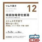 【第2類医薬品】 ツムラ漢方 柴胡加竜骨牡蛎湯エキス顆粒 48包(24日分)×2個セット