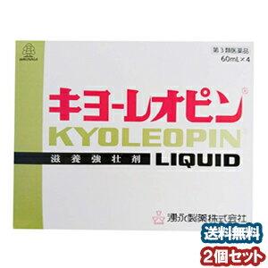【第3類医薬品】キヨーレオピンw60ml×4本入×2個セットキョーレオピンあす楽対応