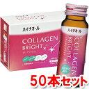 エスエス製薬 ハイチオール コラーゲンブライト (50ml×50本) 1ケース